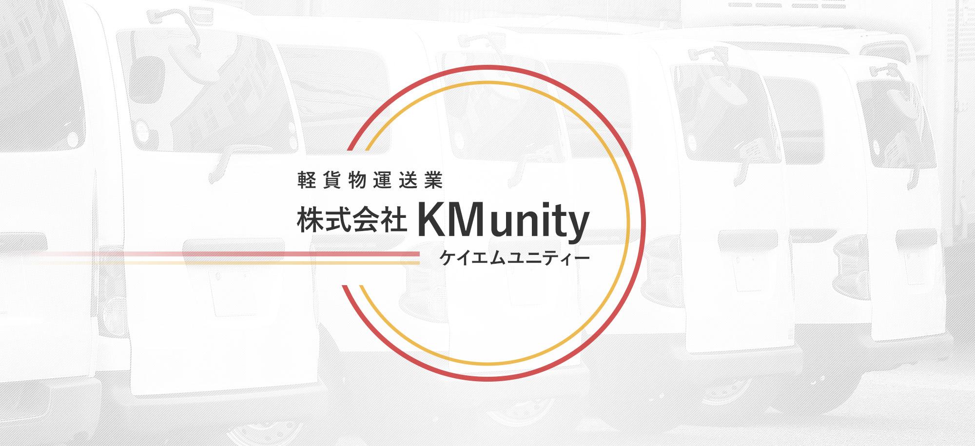 株式会社KM unity